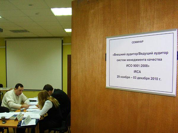 внутренний аудитор смк обучение москва реферат теме: