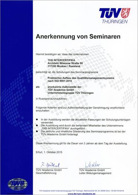 Налогообложение ндс сертификация iso реферат сертификация продукции в рф