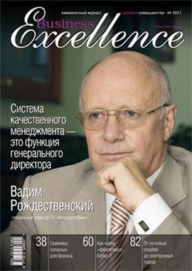 Обложка журнала Business Excellence