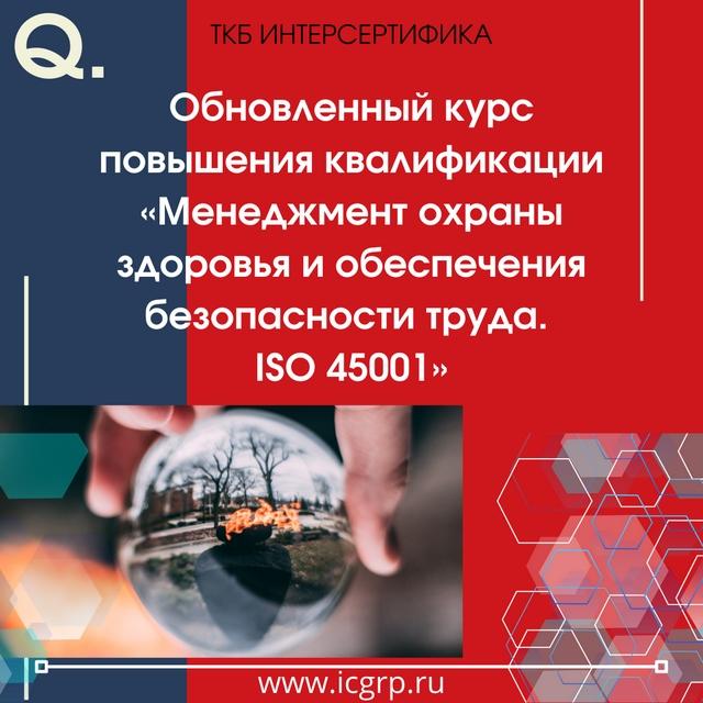Интегрированная система менеджмента на базе международных стандартов ISO 9001:2015, ISO 14001:2015, ISO 45001:2018 ISO 9001:2021 как инструмент управления бизнесом