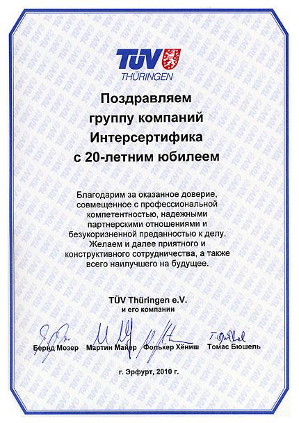 Официальное поздравление с юбилеем для организации 66