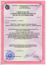 Свидетельство о признании компетентности органа по сертификации ГАЗПРОМСЕРТ
