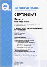 Семинары по системам менеджмента. Сертификат ООО ТКБ ИНТЕРСЕРТИФИКА