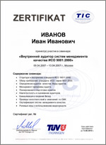 Сертификат TÜV International Certification TIC