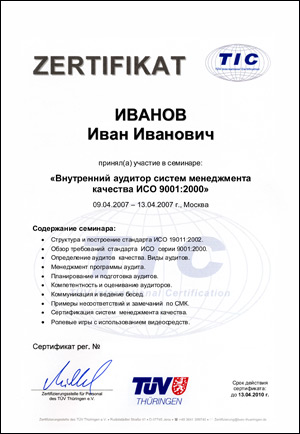 Сертификат TIC (TÜV International Certification)
