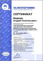 Сертификат ООО ТКБ ИНТЕРСЕРТИФИКА