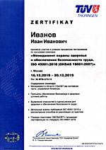 Сертификат TÜV Akademie